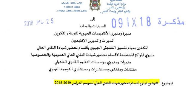 الترشيح لولوج أقسام تحضير شهادة التقني العالي للموسم الدراسي 2018-2019..