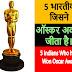 5 भारतीय जिसने ऑस्कर अवार्ड जीता है। 5 Indians Who have Won Oscar Award