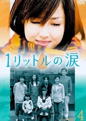 1 Litre no Namida + Special