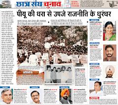 पीयू की धरा से उपजे राजनीति के धुरंधर... सुषमा स्वराज, सत्य पाल जैन व अन्य नेता हैं पीयू की छात्र राजनीति की देन