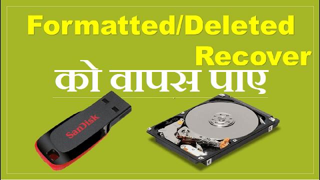 Pen Drive Ka Deleted Data Kaise Recover Kare Best Tricks