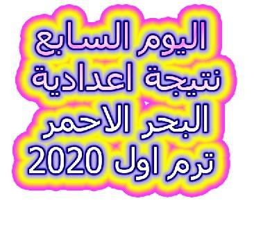 اليوم السابع نتيجة الشهادة الاعدادية 2020 محافظة البحر الاحمر