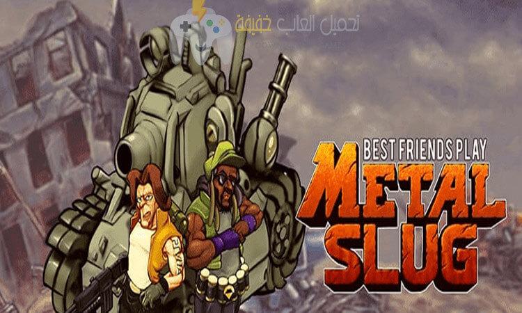 تحميل لعبة حرب الخليج القديمة Metal Slug للكمبيوتر من ميديا فاير