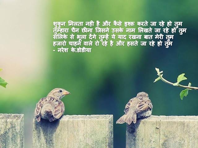 शुकुन मिलता नही है और कैसे इश्क़ करते जा रहे हो तुम Hindi Muktak By Naresh K. Dodia
