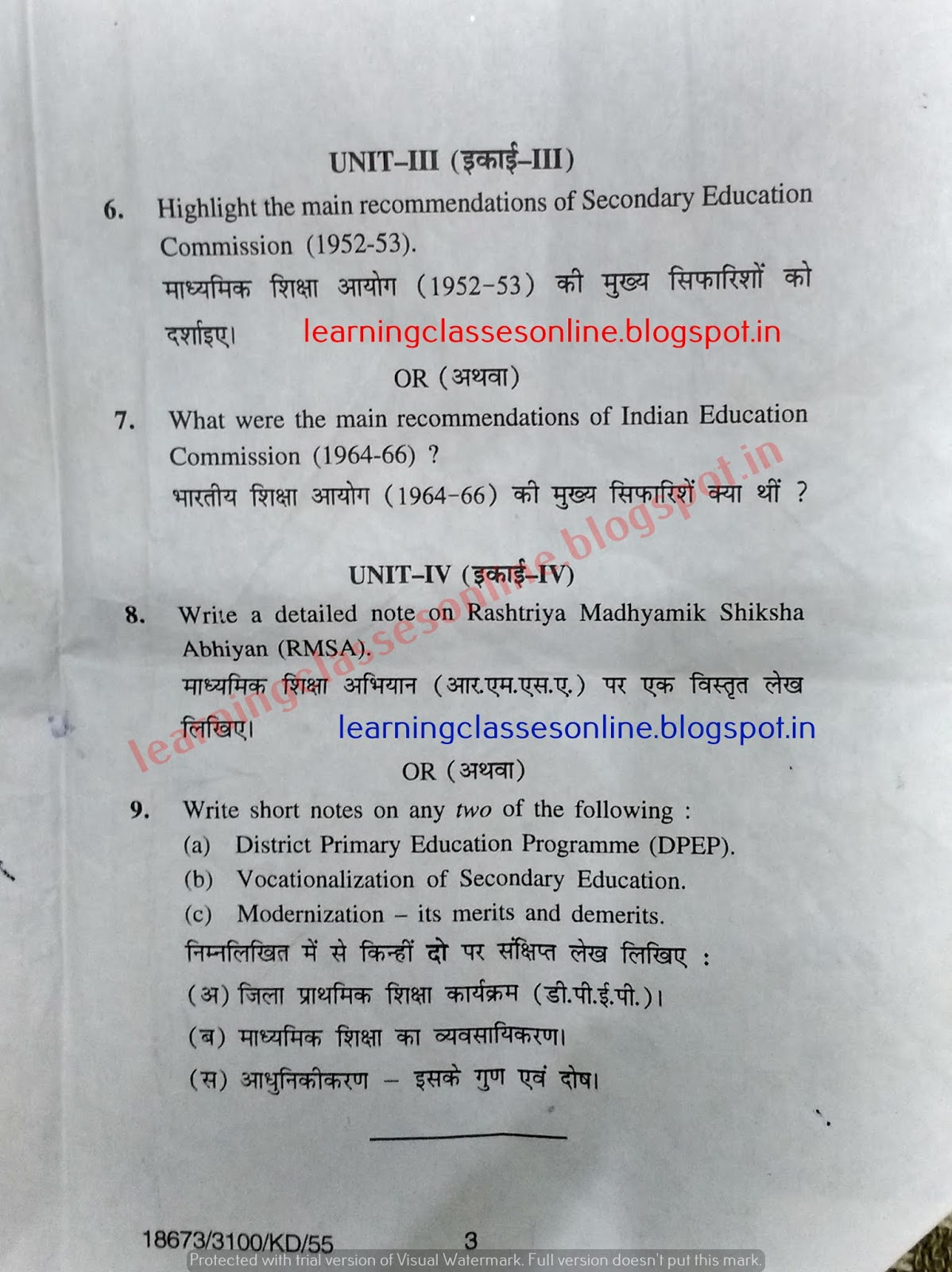 Contemporary India and Education 2017 B.Ed Question Paper