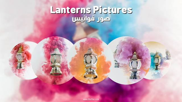 اقدم لكم اليوم صور فوانيس رمضان - Ramadan Lanterns اكثر من عشرة صور بجودة عالية وبتصميم ملون جديد و جذاب...حملهم الان