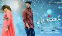 Vellipomaakey 2017 Telugu Movie Watch Online