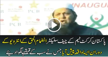 SPORTS, CRICKET, inzamam, Funny Incident in Inzamam Ul Haq Press Conference,