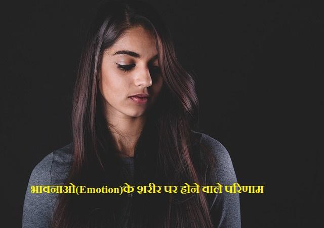 भावनाओ(Emotion)के शरीर पर होने वाले परिणाम