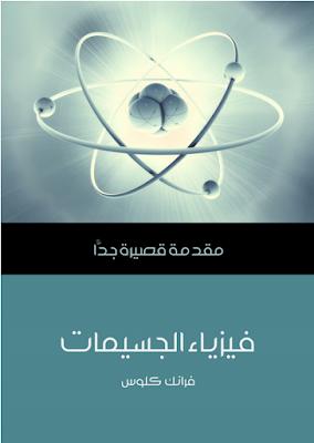 كتاب فيزياء الجسيمات pdf