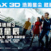 Star Trek Beyond (2016) 星际迷航3:超越星辰  3D