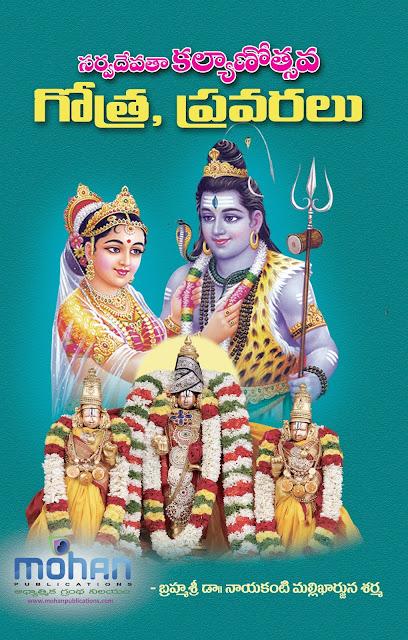 సర్వదేవతా కల్యాణొత్సవ గోత్ర ప్రవరలు    Sarvadevata Kalyanotsava Gotra Pravaralu   GRANTHANIDHI   MOHANPUBLICATIONS   bhaktipustakalu