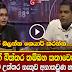 Dilka Samanmali and Harin Fernando on Derana 360 programme