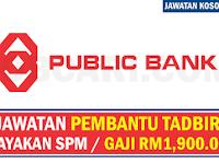 JAWATAN KOSONG PEMBANTU TADBIR DI PUBLIC BANK - SYARAT SPM / GAJI RM1,900.00++