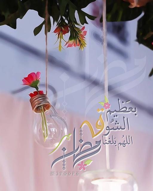 مدونة رمزيات بعظيم الشوق اللهم بلغنا رمضان