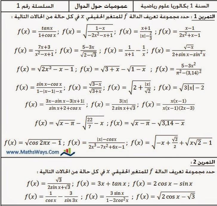 الدوال العددية تمارين و حلول pdf 2 ثانوي