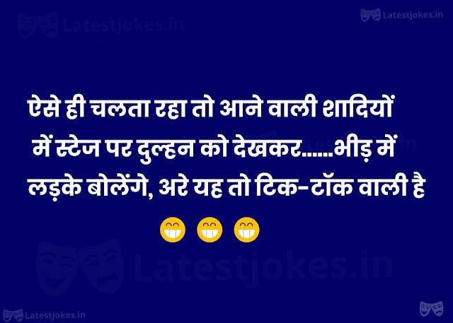 Tik Tok Jokes In Hindi