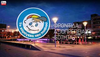 Ορεστιάδα | Άφησε κληρονομιά μαμούθ στο Χαμόγελο του Παιδιού