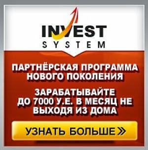 INVEST SYSTEM -партнерская программа