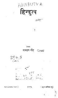 Hindutva-Ram-Das-Gaur-1938