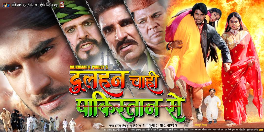 Dulhan Chahi Pakistan Se - Bhojpuri Movie Satr casts, News, Wallpapers, Songs & Videos