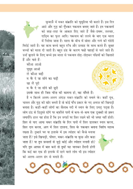 5-Hindi-NCERT-Chapter-2-4