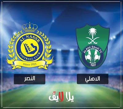 رابط مشاهدة مباراة الاهلي السعودي اليوم امام النصر بث حي مباشر 12-2-2019 في الدوري السعودي