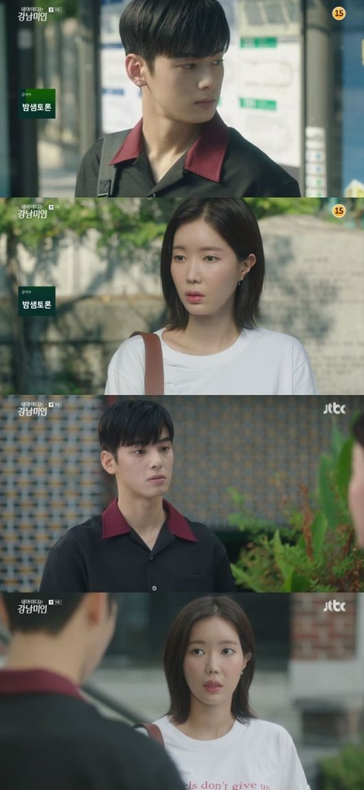 SPOILERS!!!][My ID is Gangnam Beauty Roundup] Episode 9