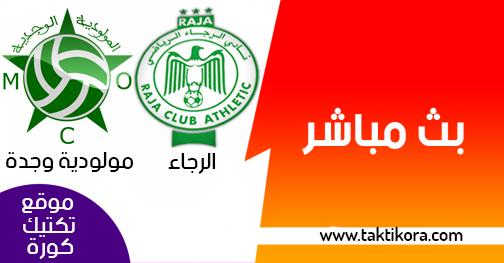 مشاهدة مباراة الرجاء ومولودية وجدة بث مباشر 11-05-2019 الدوري المغربي