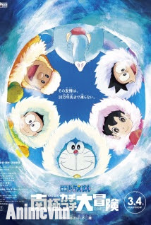 Doraemon Movie 37: Nobita no Nankyoku Kachikochi Daibouken - Doraemon: Nobita và chuyến thám hiểm Nam Cực Kachi Kochi 2017 Poster