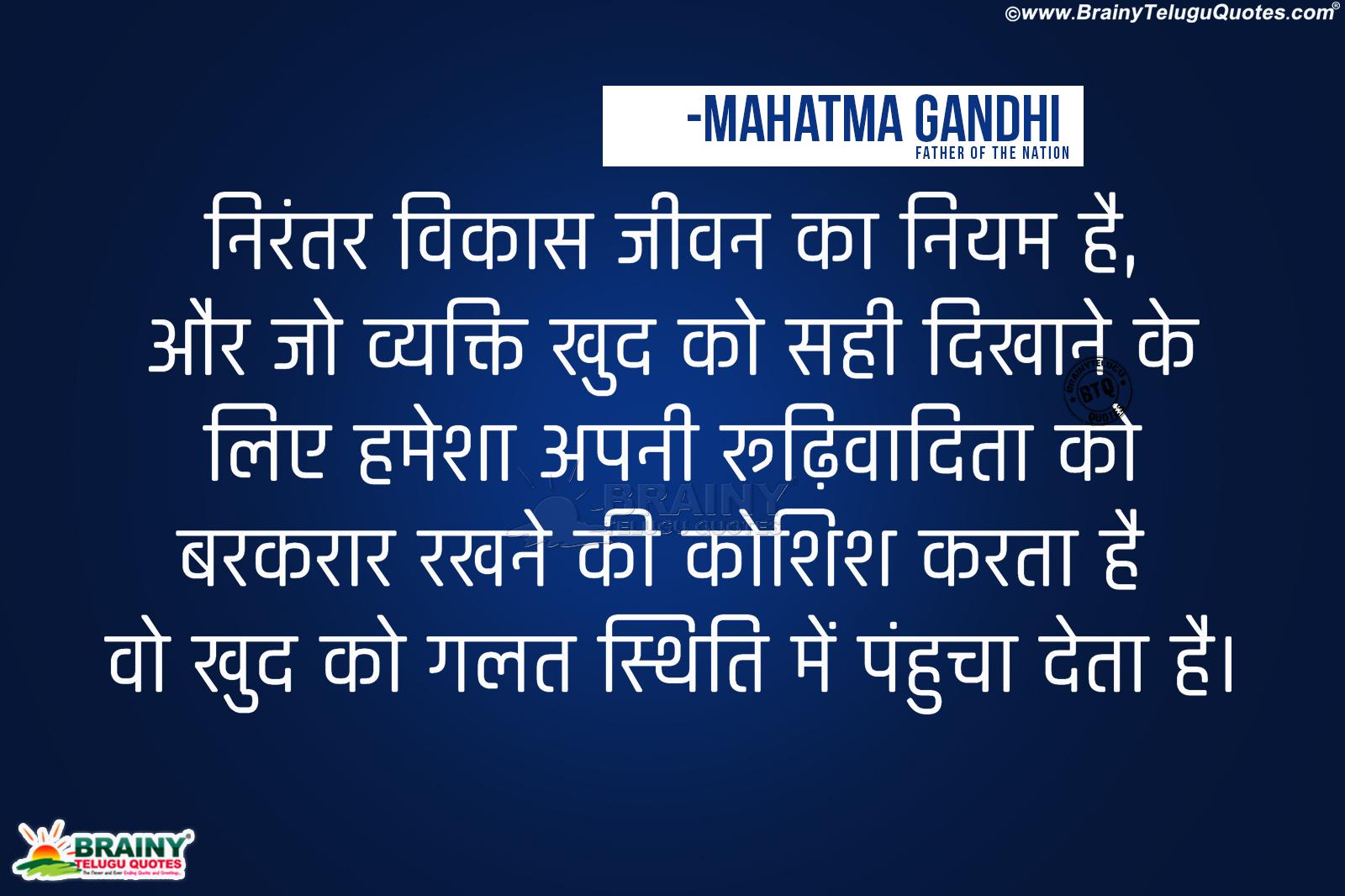 Hindi Mahatma Gandhi Quotes Hindi Mahatma Gandhi Anmol
