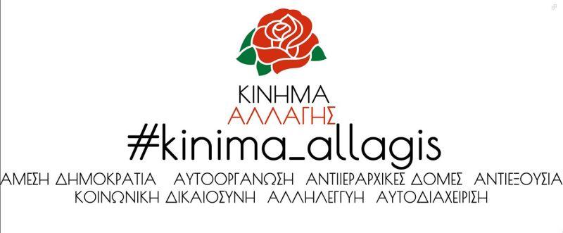 Διαδικασίες Εκλογής Συνέδρων για το συνέδριο του «Κινήματος Αλλαγής»