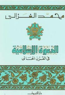 كتاب الدعوة الاسلامية في القرن الحالي pdf لمحد الغزالي