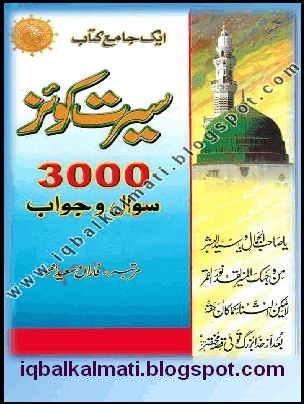 Seerat E Nabvi Book In Urdu Pdf