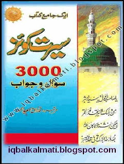 Islamic Quiz Seerat e Muhammad Questions Answers in Urdu