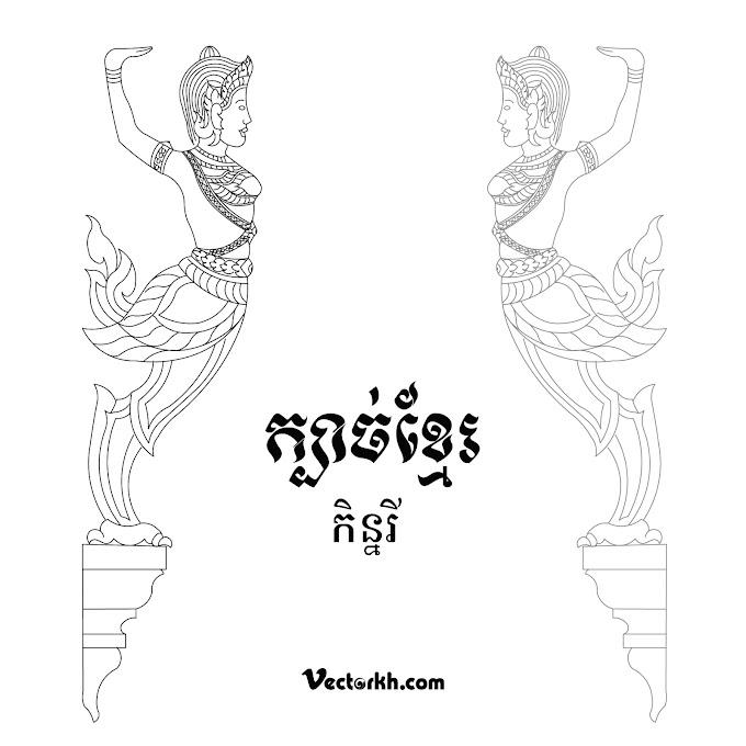 Khmer Ornament free vector (khmer ornament)