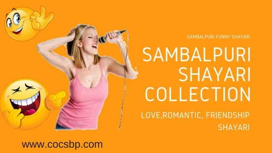 Sambalpuri Shayari Collection