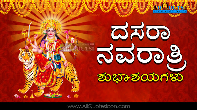 Kannada-Quotes-Images-Wishes-Dussehra-Greetings-Wishes-Wallpapers-Festival-Images-Photos-Pictures-Quotes-Pictures-Quotations