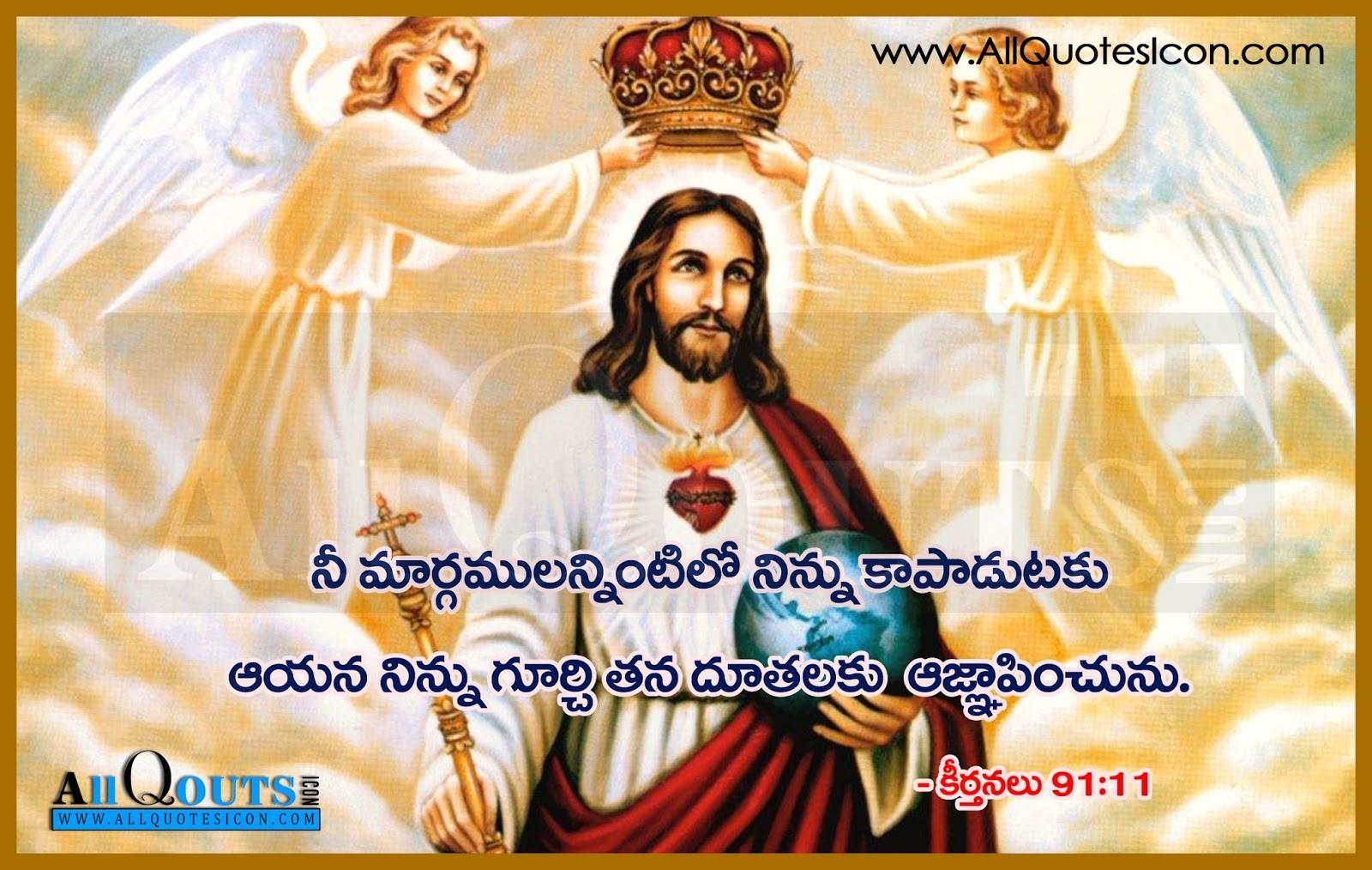 Blessings Follows You Best Bible Verses In Telugu Hd Wallpapers Best