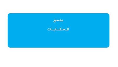 جميع حكايات المفيد في اللغة العربية 2018 - المستوى الأول ابتدائي