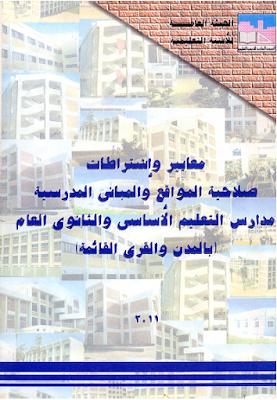 Standards-requirements-school-sites-buildings-validity