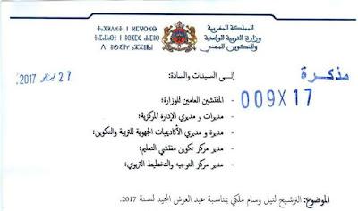 مذكرة 009-17 بتاريخ 27 يناير 2017 حول الترشيح لنيل وسام ملكي بمناسبة عيد العرش المجيد لسنة 2017