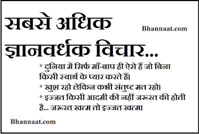 Sabse Adhik Gyan Vardhak Bhannaat Vichaar
