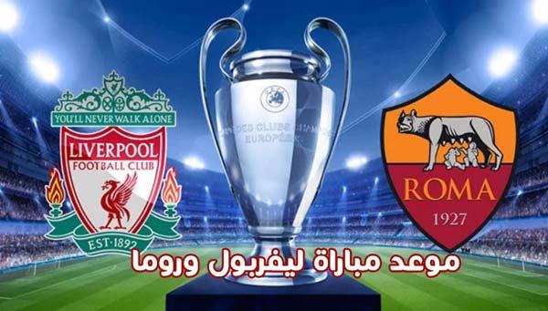 من هنا | موعد مباراة ليفربول ضد روما 😍😍 والقنوات الناقلة لها