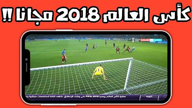 مشاهدة مباريات كاس العالم 2018 مجانا . YALLA SHOOT YOUTUBE