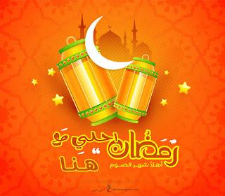رمضان احلى مع هنا