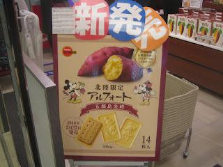 金沢駅構内アルフォート新発売看板