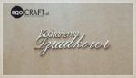 http://www.egocraft.pl/produkt/371-napis-kochanemu-dziadkowi