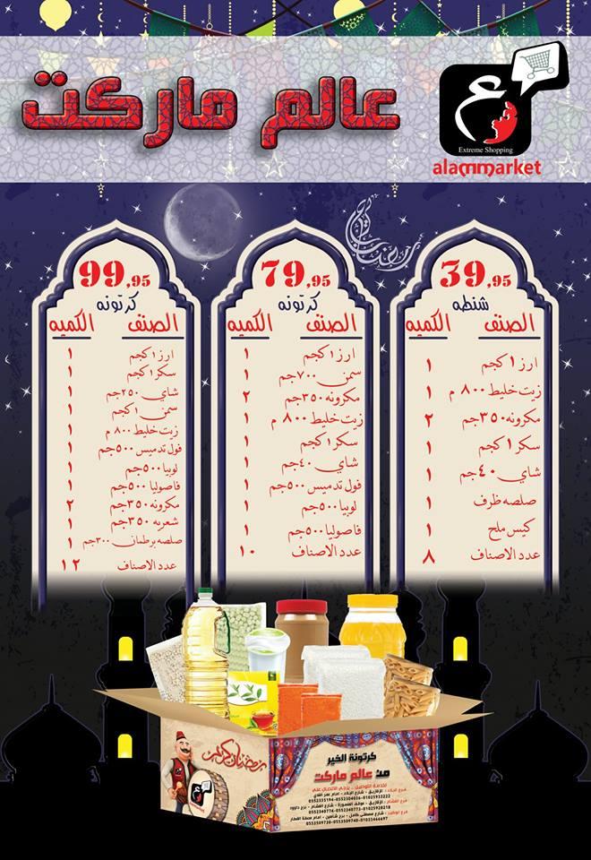 عروض كرتونة رمضان 2018 من عالم ماركت