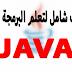 اقوى كتاب عربي شامل لتعلم لغة JAVA